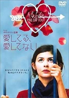 オドレイ・トトゥ主演『愛してる、愛してない』