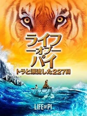 アン・リー監督『ライフ・オブ・パイ/トラと漂流した227日』