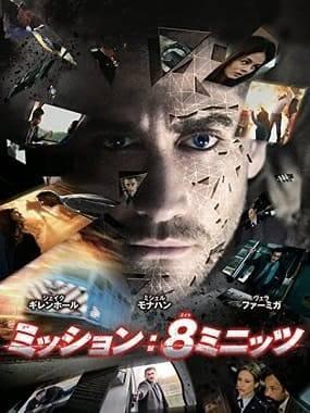 ダンカン・ジョーンズ監督『ミッション:8ミニッツ』