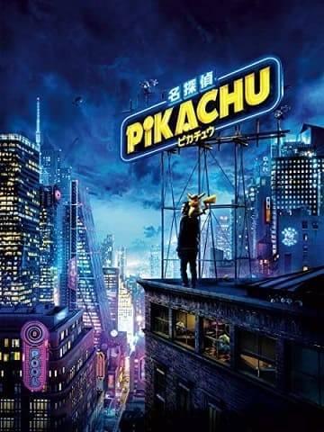 映画『名探偵ピカチュウ』登場ポケモンと評価は?配信はどこ?