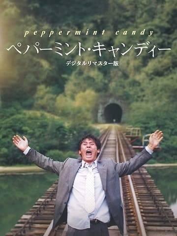 韓国映画『ペパーミント・キャンディー』感想!4KやAmazonでの配信は?