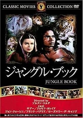 『ジャングル・ブック』(1942年)