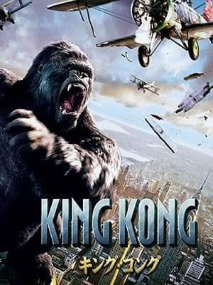 ピーター・ジャクソン監督『キングコング』(2005)