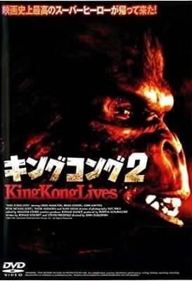 ジョン・ギラーミン監督『キングコング2』(1986)