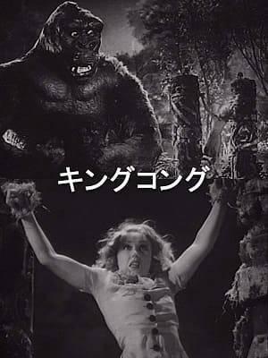 メリアン・C・クーパー監督『キングコング』(1933)