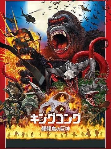 『キングコング:髑髏島の巨神』地上波放送!声優と昔のシリーズとの比較