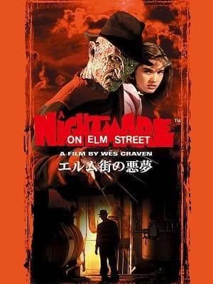 『エルム街の悪夢』(1984年)