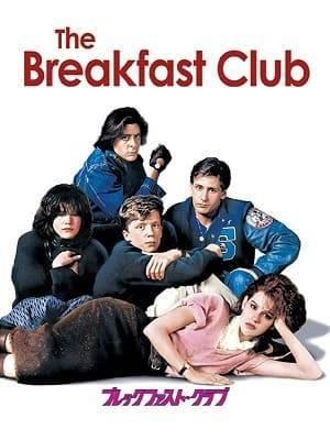 『ブレックファスト・クラブ』(1982年)