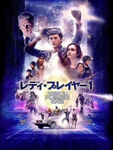 『レディ・プレイヤー1』地上波放送!元ネタの映画と登場時間(2020)