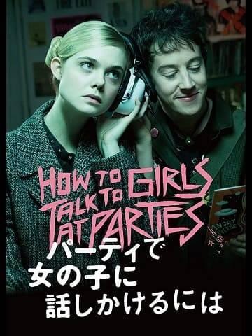 『パーティで女の子に話しかけるには』地上波放送!評価と考察