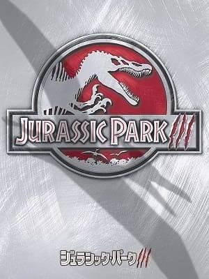 ジョー・ジョンストン監督『ジュラシック・パークⅢ』(2001年)
