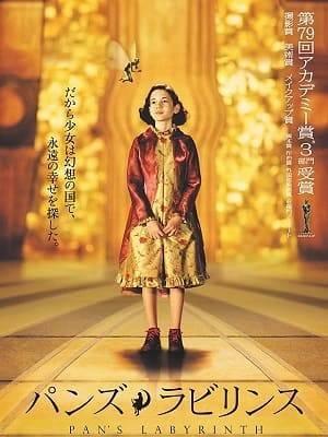 ギレルモ・デル・トロ監督『パンズ・ラビリンス』(2006年)