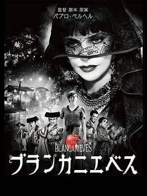 パブロ・ベルヘル監督『ブランカ・ニエベス』(2012年)