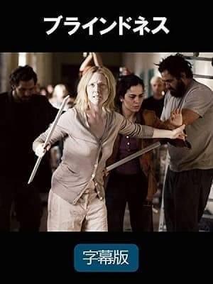 ジュリアン・ムーア主演『ブラインドネス』(2008年)