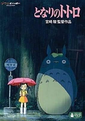 宮崎駿監督『となりのトトロ』(1988年)