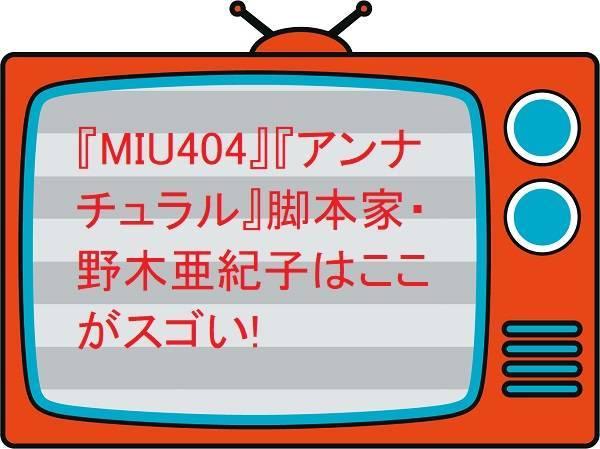 『MIU404』『アンナチュラル』脚本家・野木亜紀子はここがスゴい!