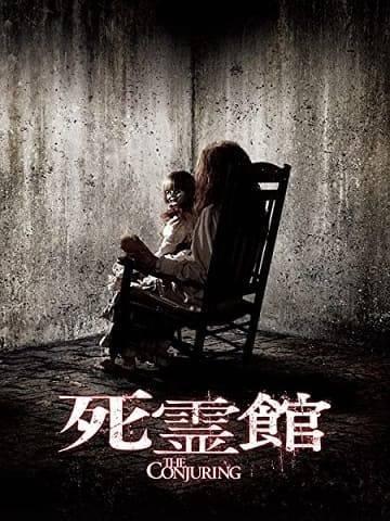『死霊館』『死霊館 エンフィールド事件』地上波放送(2020)!内容とシリーズの繋がり