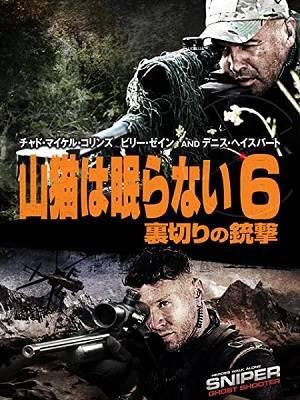 山猫は眠らない6 裏切りの銃撃(2016年)
