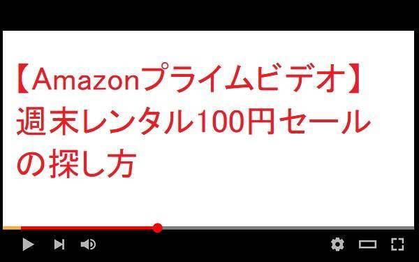 【Amazonプライムビデオ】週末レンタル100円セールの探し方