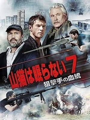 山猫は眠らない7 狙撃手の血統(2017年)