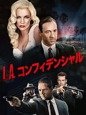 L.A.コンフィデンシャル(1997年)