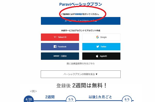 Paravi(パラビ)の会員登録と視聴確認