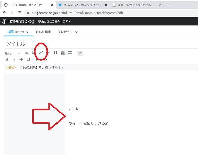 ツイート埋め込み記事編集
