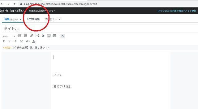 ツイートHTML編集