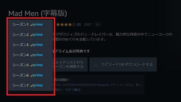 『マッドメン』字幕版シーズン探し方