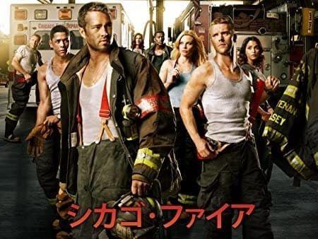 『シカゴファイア』シーズン1感想!泣ける!消防士の人間ドラマ