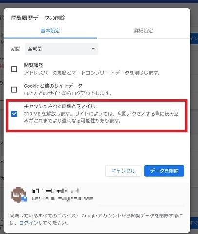 Googleアドセンスキャッシュの削除