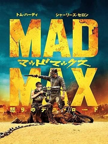 『マッドマックス 怒りのデスロード』&シリーズ全作地上波放送!つながりと評価