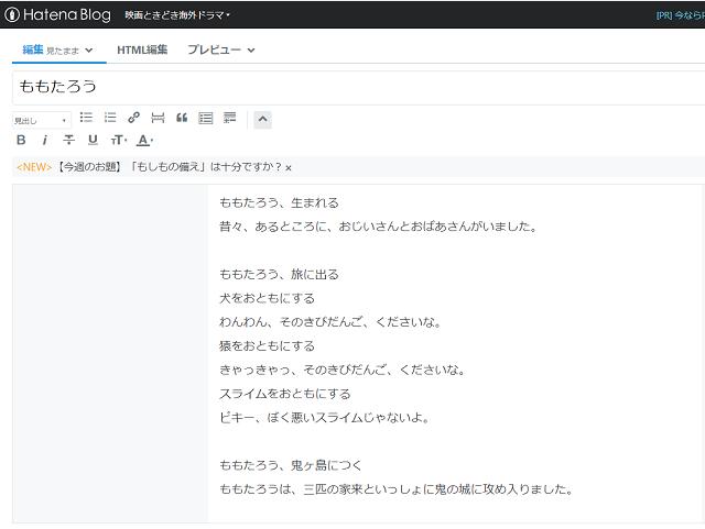 【はてなブログ】目次本文の元ネタ