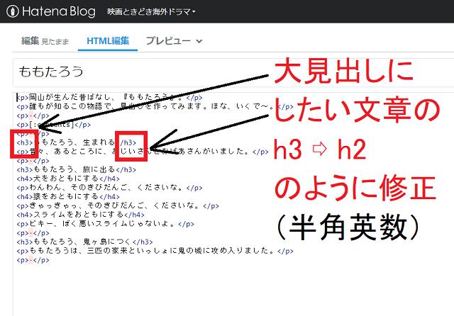 はてなのHTML記述をh3からh2へ