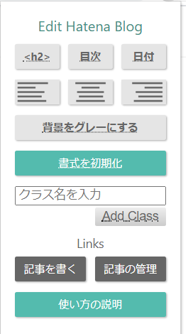 拡張機能『Chrome Add-on for Hatena』でh2タグ
