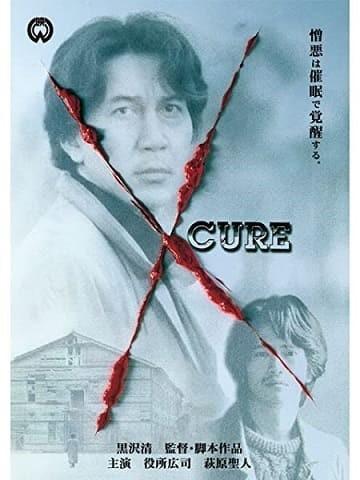 黒沢清監督おすすめ映画&ドラマ7選!『CURE』