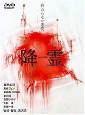 黒沢清おすすめドラマ『降霊』