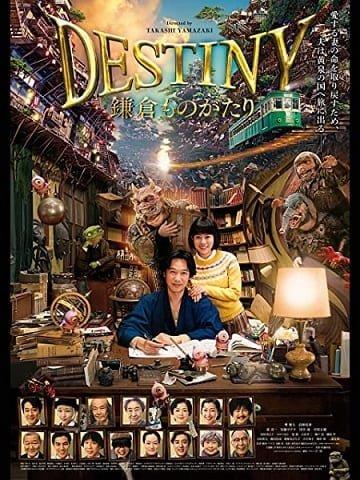 『DESTINY 鎌倉ものがたり』地上波放送!キャストや評価は?映画を楽しむための世界観や設定