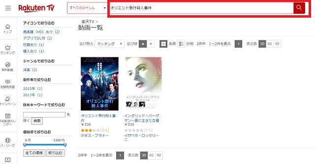 RakutenTVで『オリエント急行殺人事件』をレンタルする