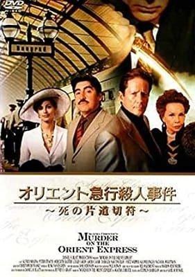 『オリエント急行殺事件~死の片道切符~』(2001年)