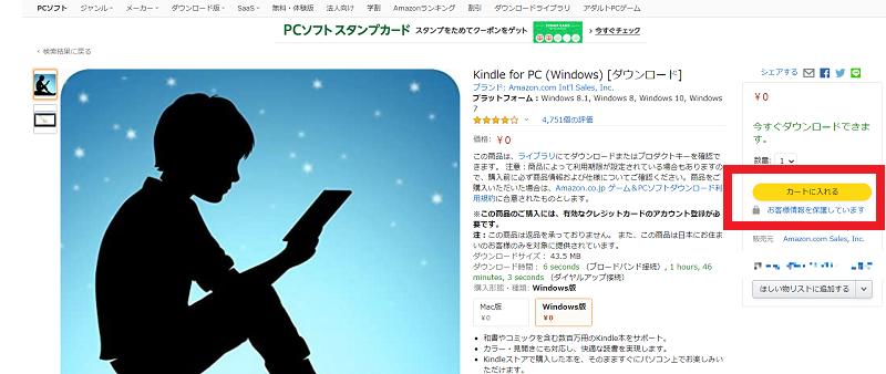 Kindle(キンドル)PC用のインストールのやり方