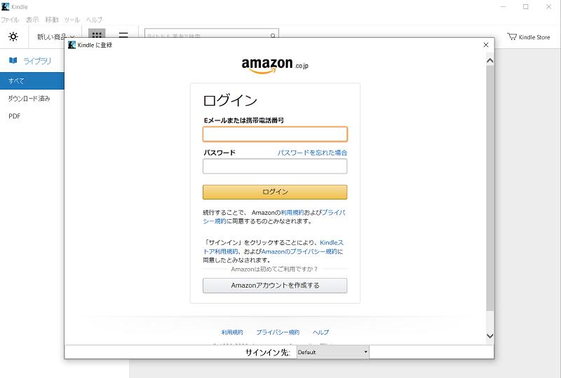 Kindle(キンドル)ログイン画面