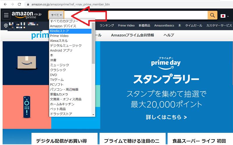 amazonの検索窓からKindleストアを表示させる