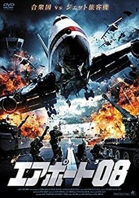 『エアポート'08』航空パニック映画