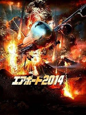 火山に突っこむ『エアポート2014』
