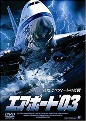『エアポート'03』航空パニックシリーズ