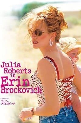 働く女性におすすめ映画『エリン・ブロコビッチ』(2000年)