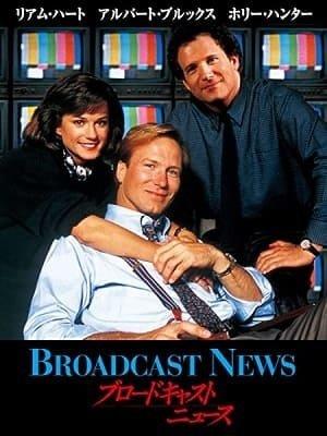 仕事を頑張る女子『ブロードキャスト・ニュース』(1987年)