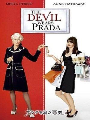 働く女性におすすめ映画『プラダを着た悪魔』(2006年)