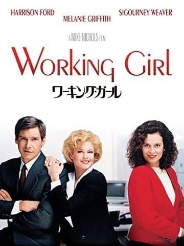 働く女性におすすめの映画8選!恋に仕事に頑張る女子を応援!